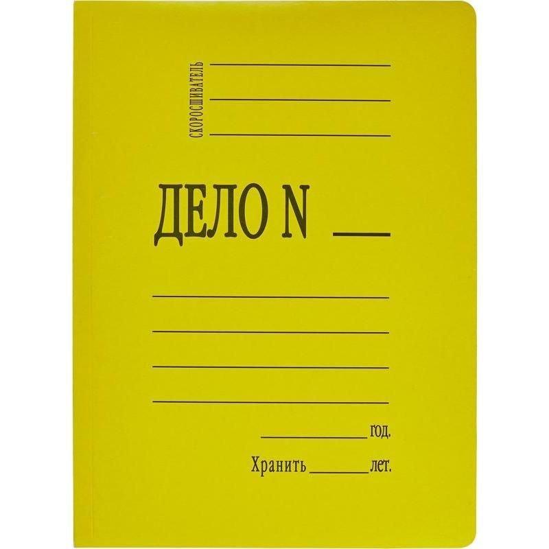 Папка картонная скоросшиватель Дело 360г/м2 желтая мелованный картон