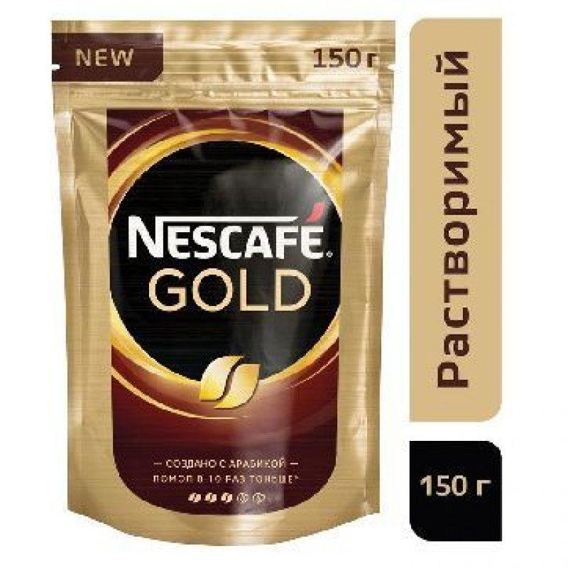 Кофе Nescafe Gold растворимый 150г мягкая упаковка