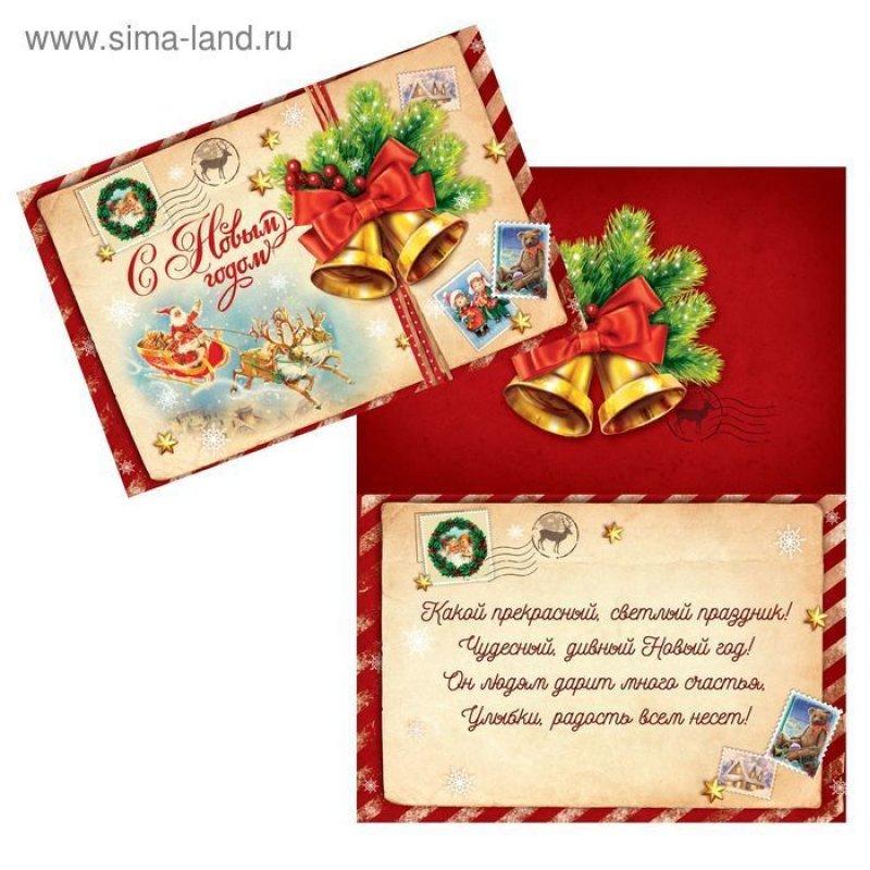 Открытка А5 Новогодняя почта