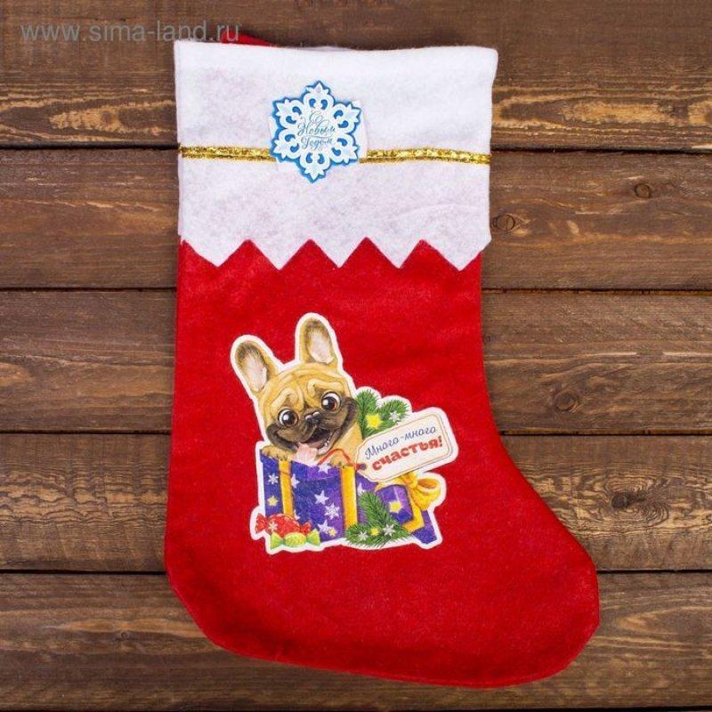 Носок для подарков Много много счастья