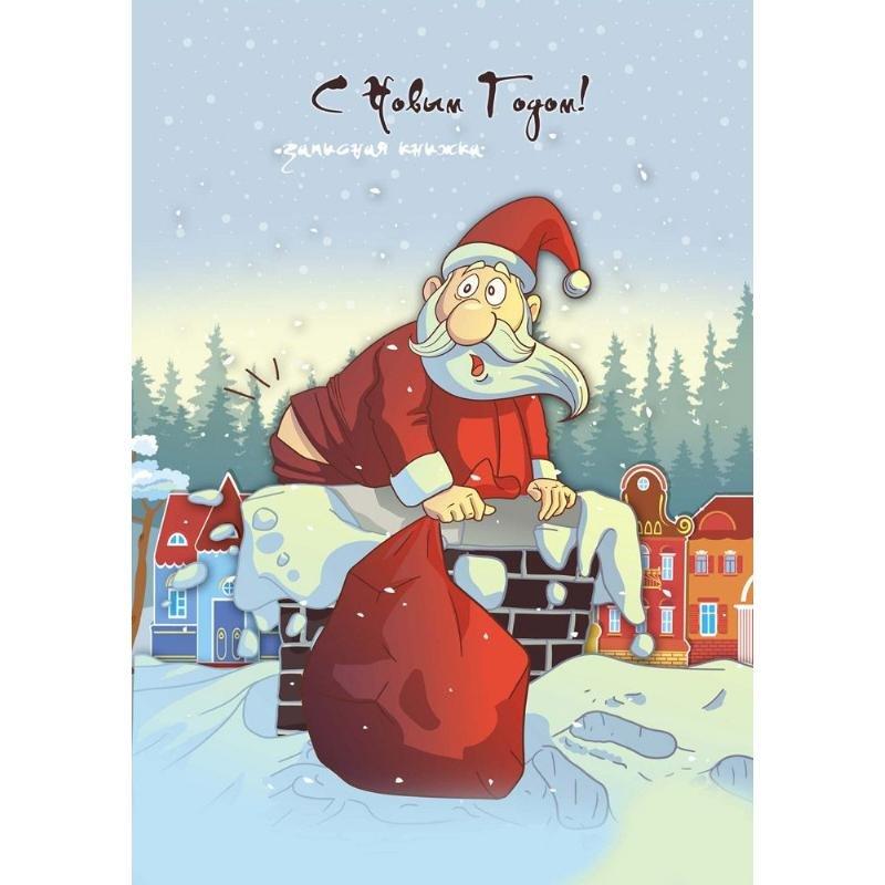 Записная книжка А5 80л Санта в трубе