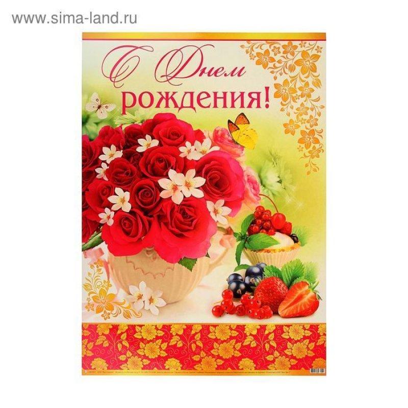 Плакат А2 С Днем Рождения Букет роз