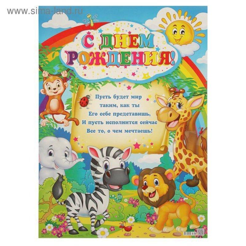 Плакат А2 С Днем Рождения детский Джунгли