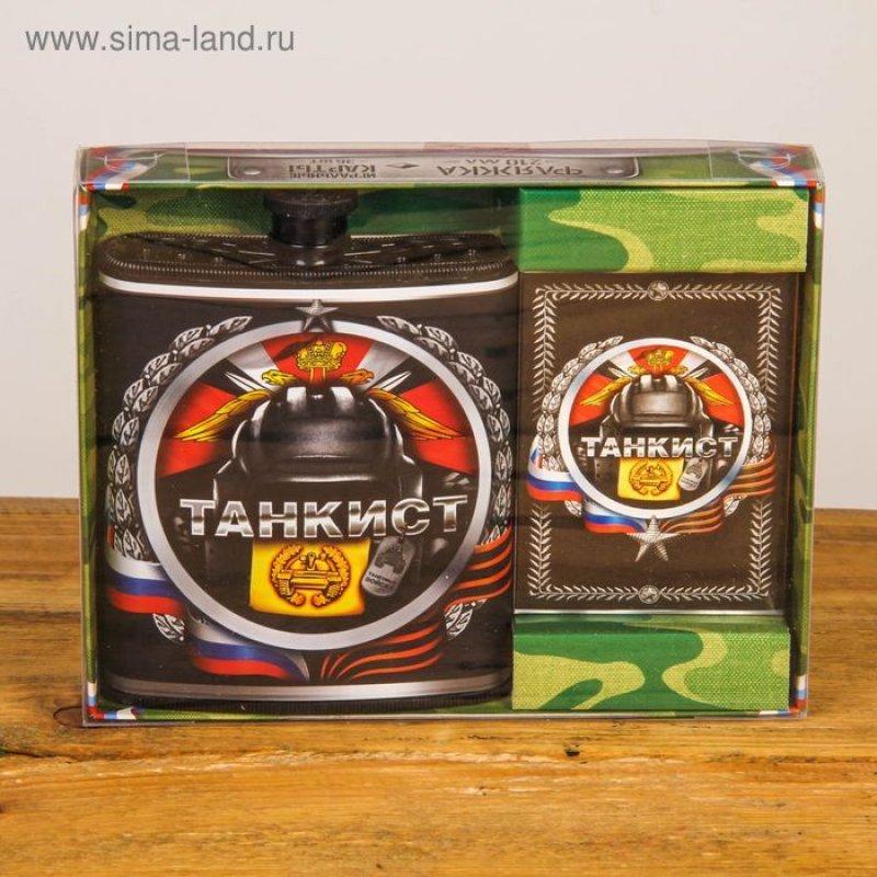Набор подарочный Танкист фляжка 210мл карты