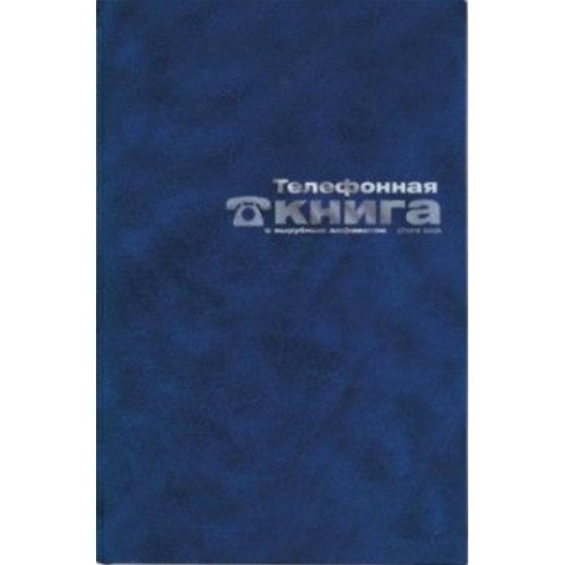 Телефонная книга А5 Балакрон синяя