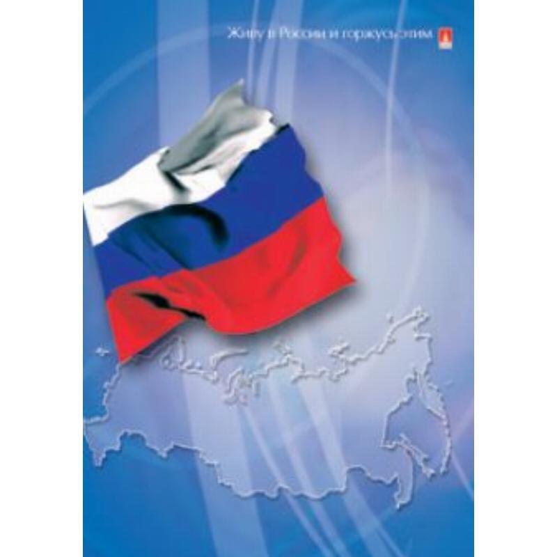 Телефонная книга А7 Глянец
