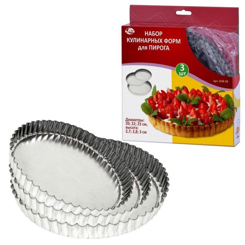 Набор кулинарных форм 20:22:23см для пирога