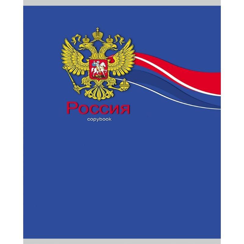 Тетрадь 48л Россия-лучшая страна клетка