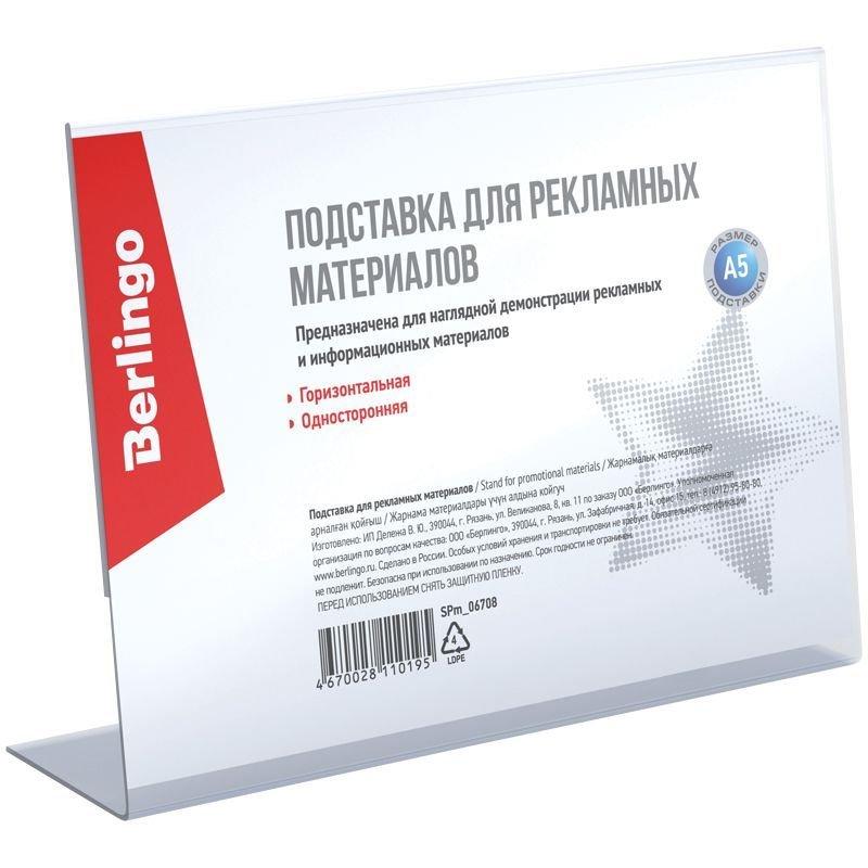 Подставка для рекламных материалов горизонтальная настольная А5 210х150мм односторонняя