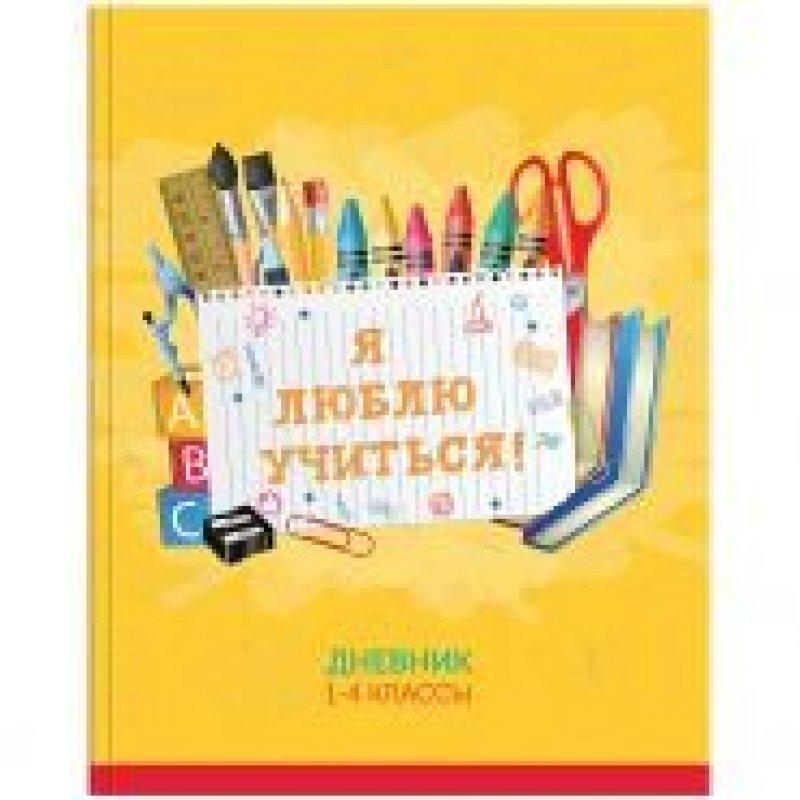 Дневник школьный 1-4 кл Я люблю учиться