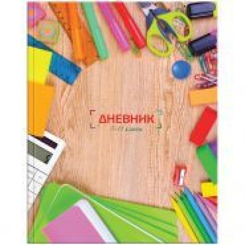 Дневник школьный 5-11 кл Дневник школьника
