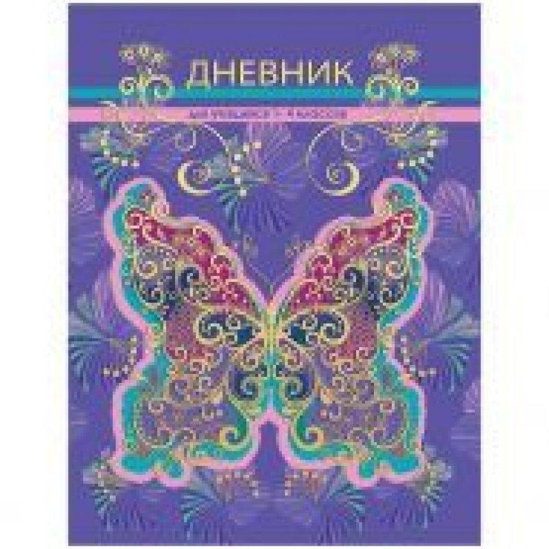 Дневник школьный 1-4 кл Ажурная бабочка