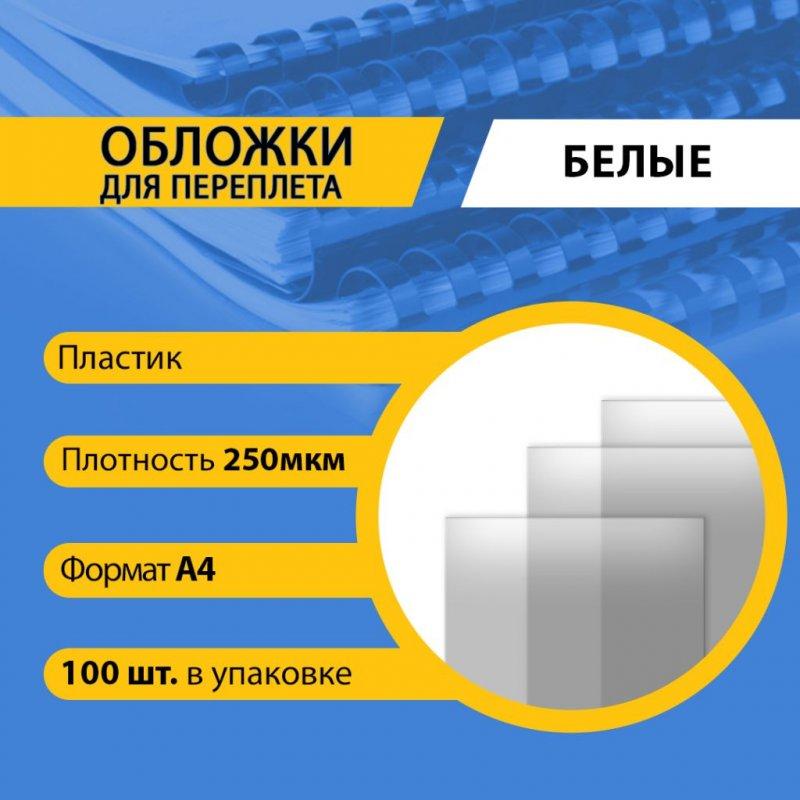 Обложки для переплета А4 250г/м картон глянец белые