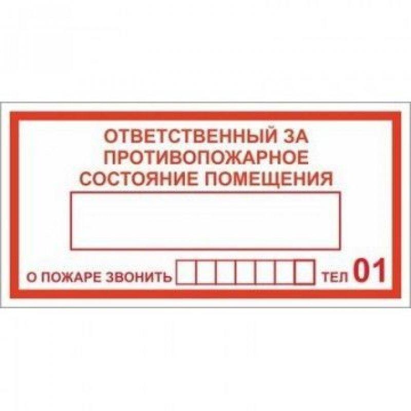 Знак вспомогательный Ответственный за пожарную безопасность 200х100мм самоклеющийся пленка 10шт/уп