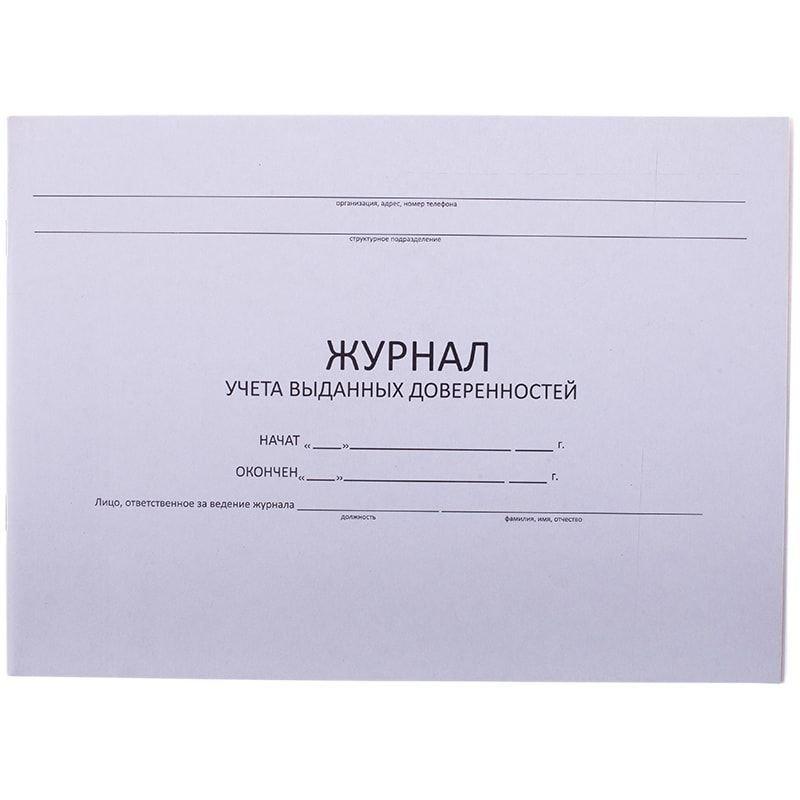 Журнал регистрации выданных доверенностей А4 48л горизонтальный картон