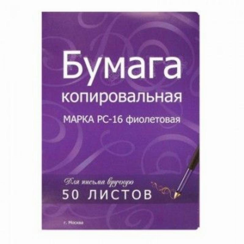 Бумага копировальная А4 50л фиолетовая