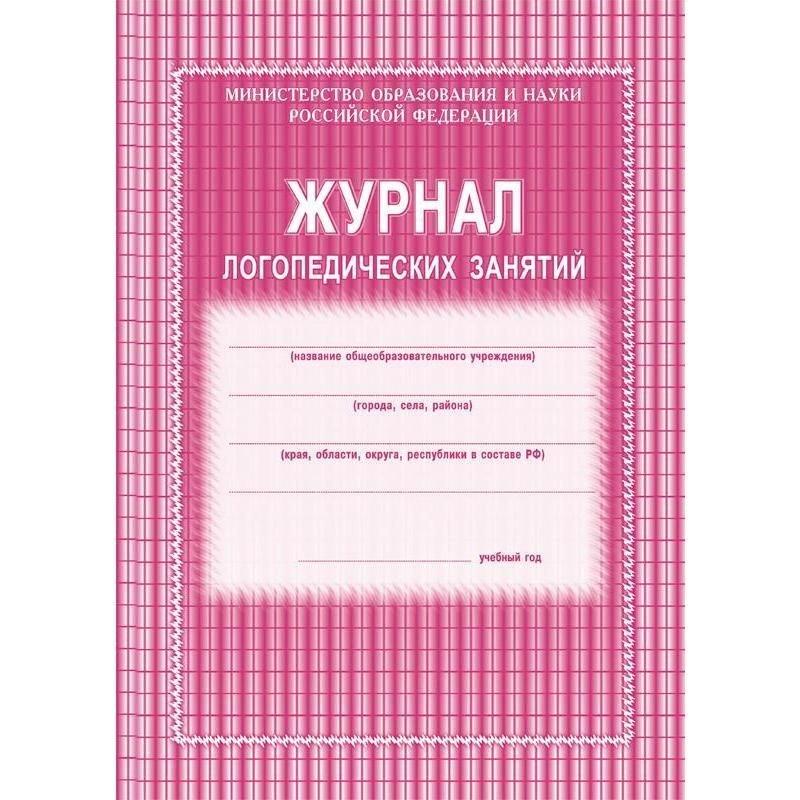 Журнал регистрации логопедических занятий 24л