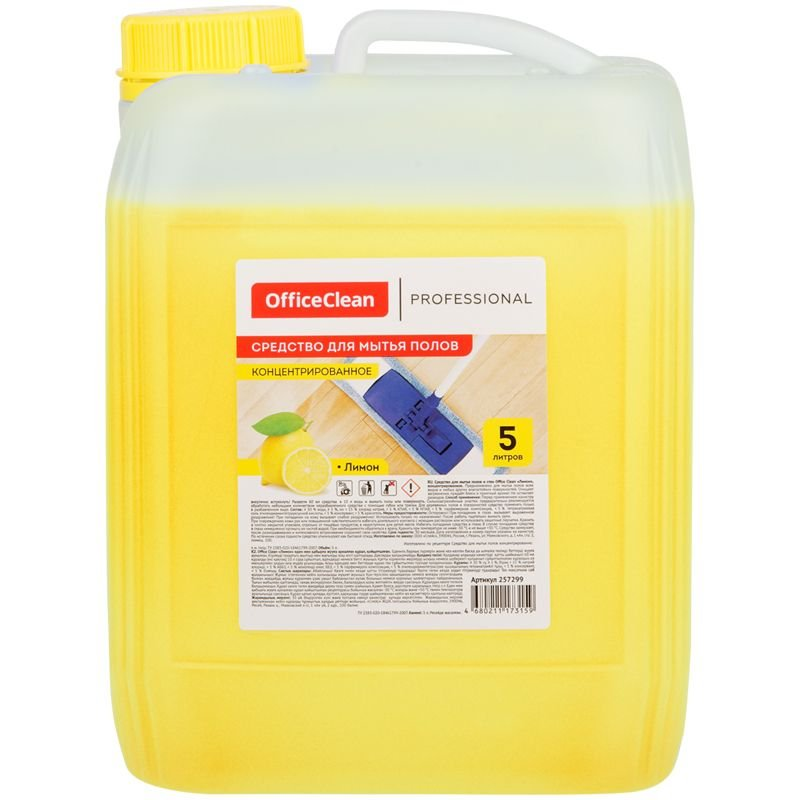Средство для мытья пола 5л OfficeClean Proffesional лимон
