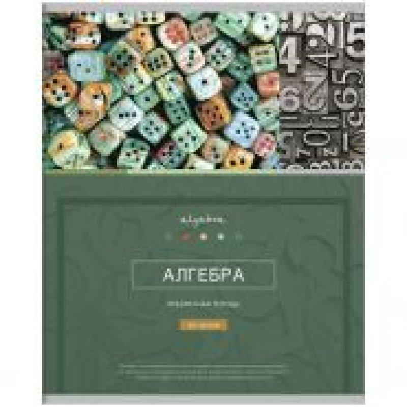 Тетрадь 48л Алгебра Новый век