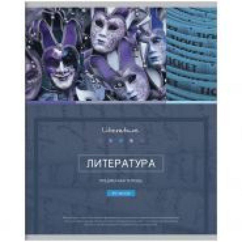 Тетрадь 48л Литература Новый век