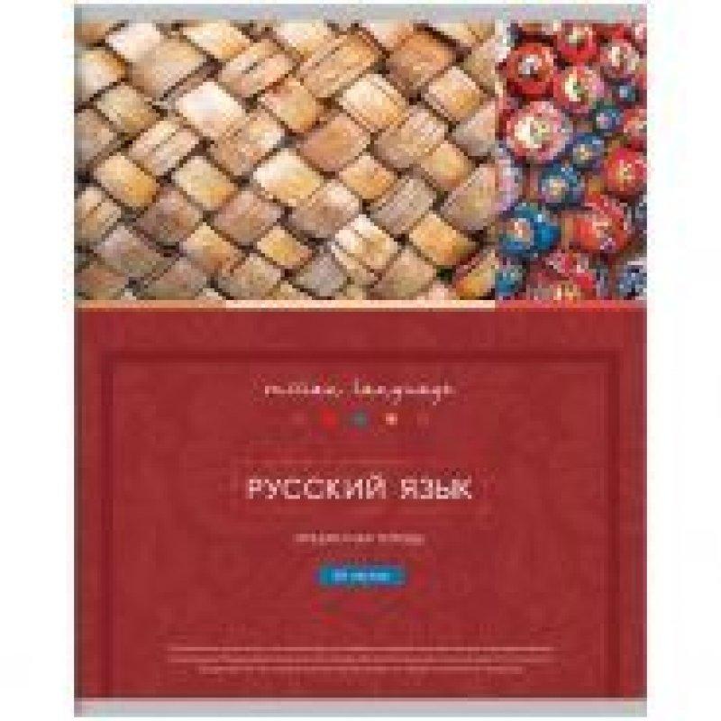 Тетрадь 48л Русский язык Новый век