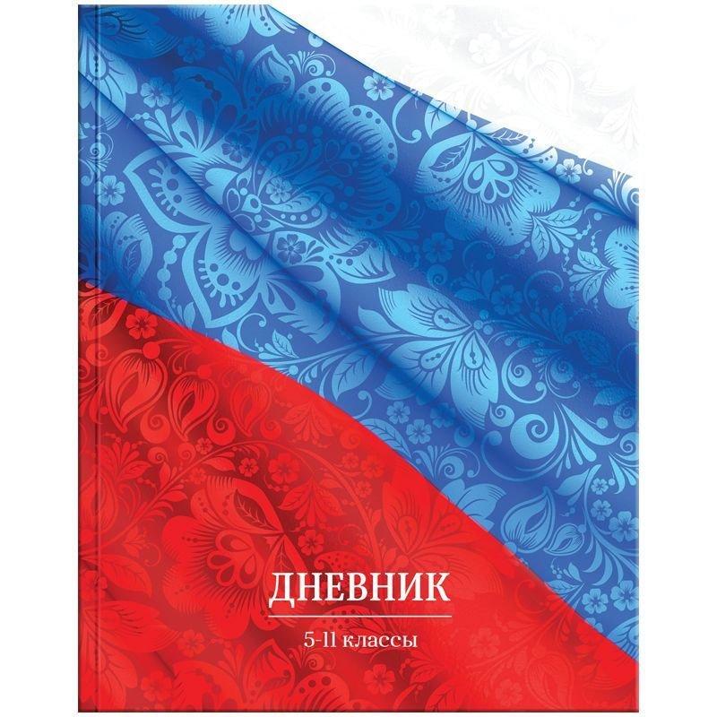 Дневник школьный 5-11 кл Россия Триколор Герб