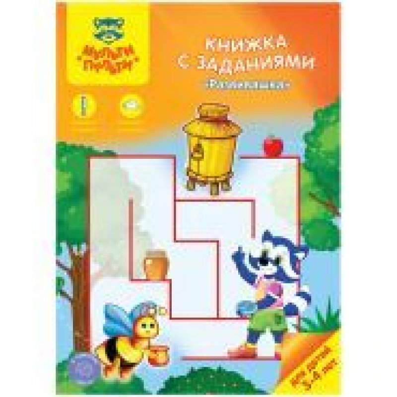 Книжка с заданиями Развивашка 3-4 года