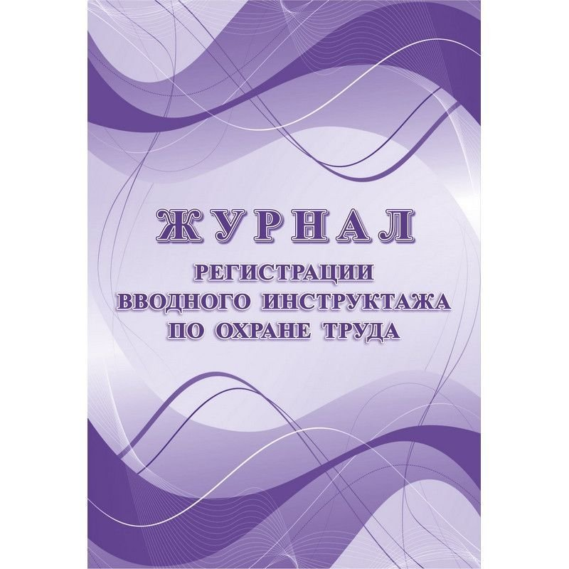 Журнал учета инструкций по охране труда для работников А4 24л