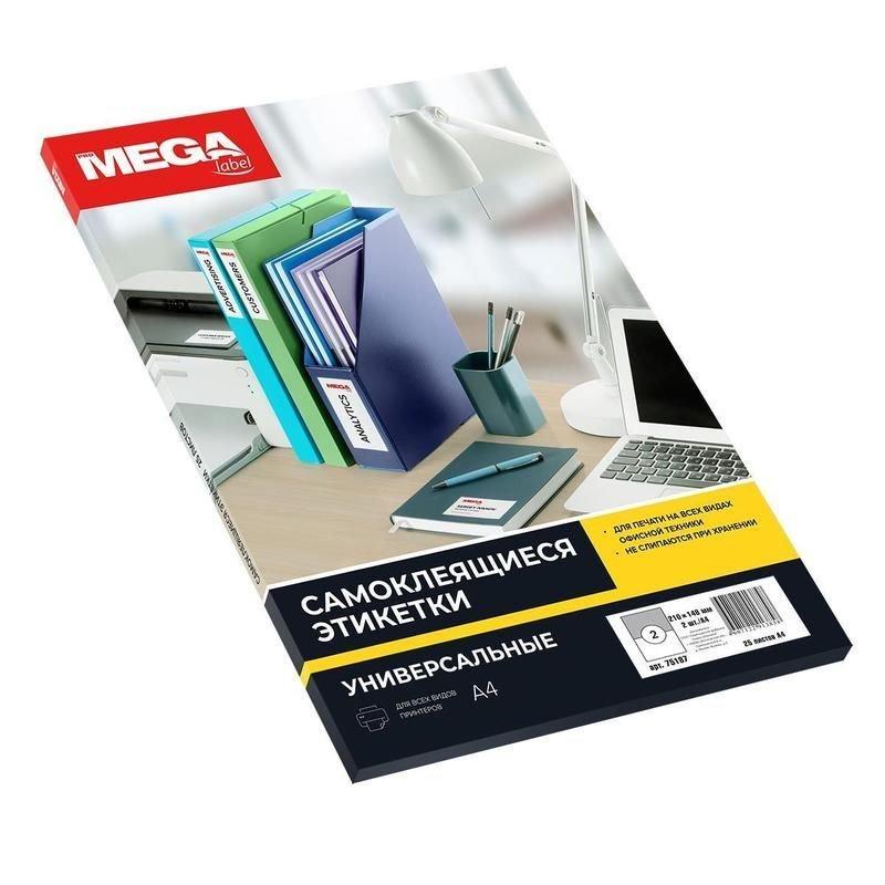 Этикетки самоклеящиеся 210х148мм 2шт белые 80г/м2 100л/уп ProMega Label
