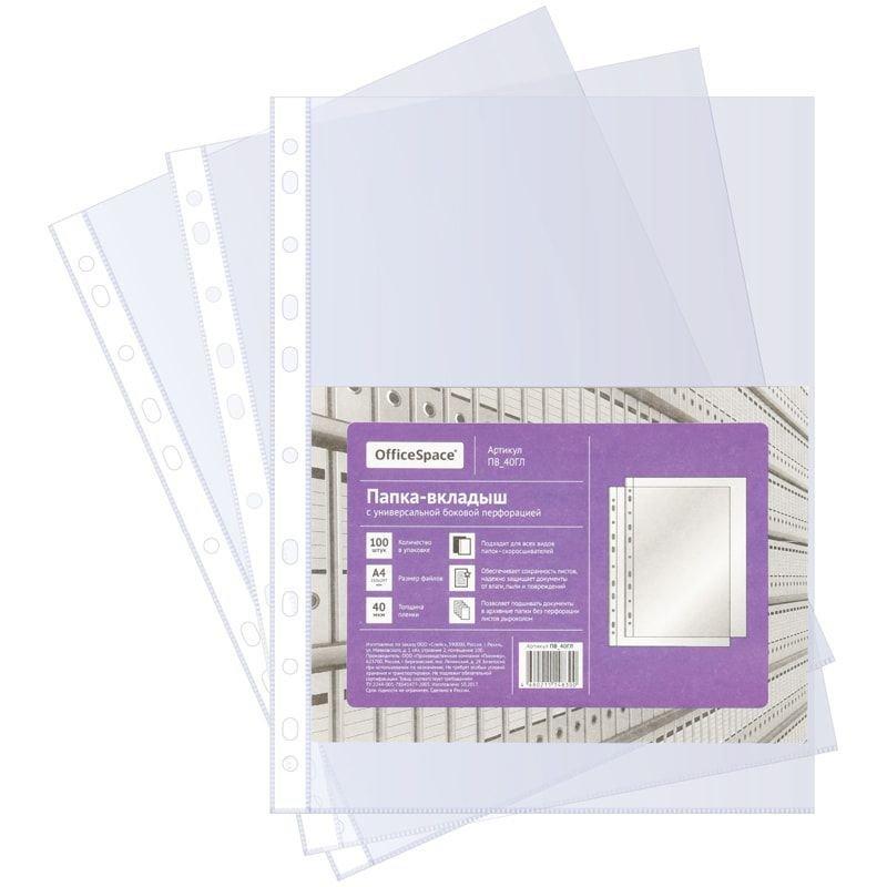 Папка-файл прозрачная с перфорацией А4 OfficeSpace 100шт/уп. 40мкм глянец