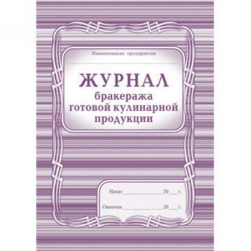Журнал регистрации бракеража готовой кулинарной продукции А4 100л обложка офсет блок офсет
