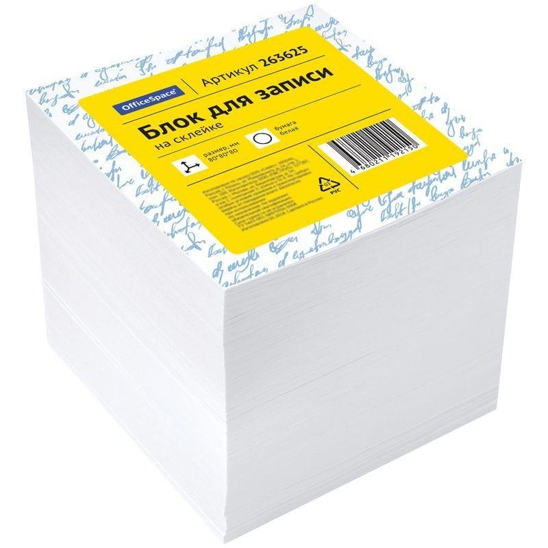 Блок для записей 80x80x80мм OfficeSpace белый 92% запасной проклеенный