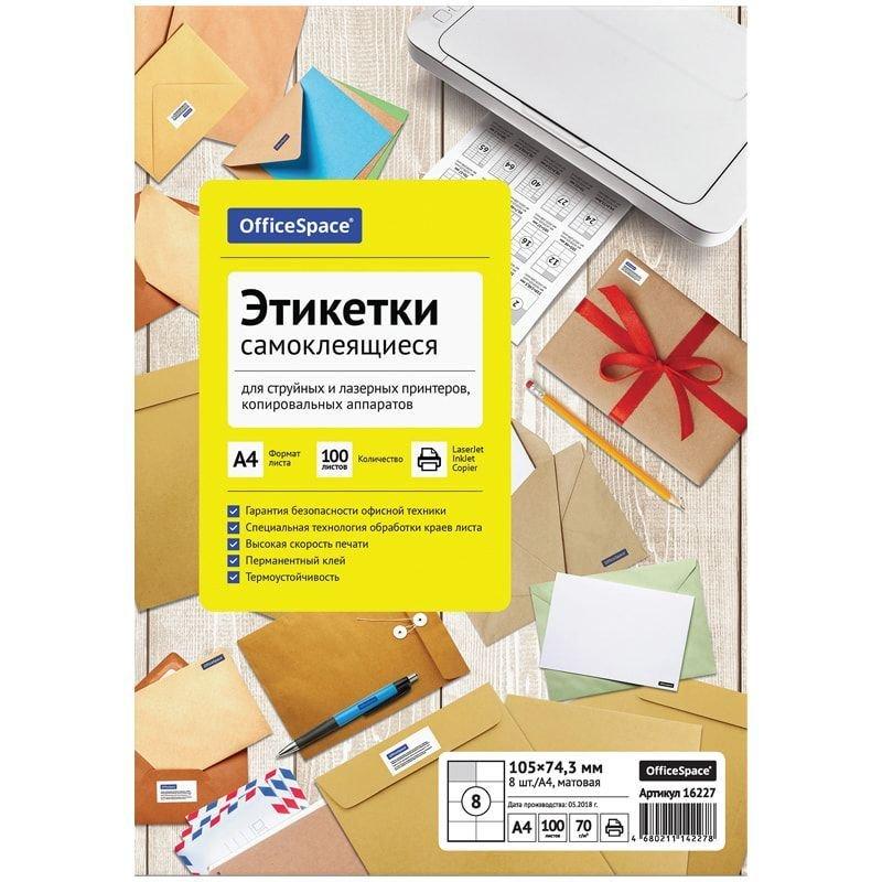 Этикетки самоклеящиеся 105х74,3мм 8шт белые 70г/м2 100л/уп OfficeSpace