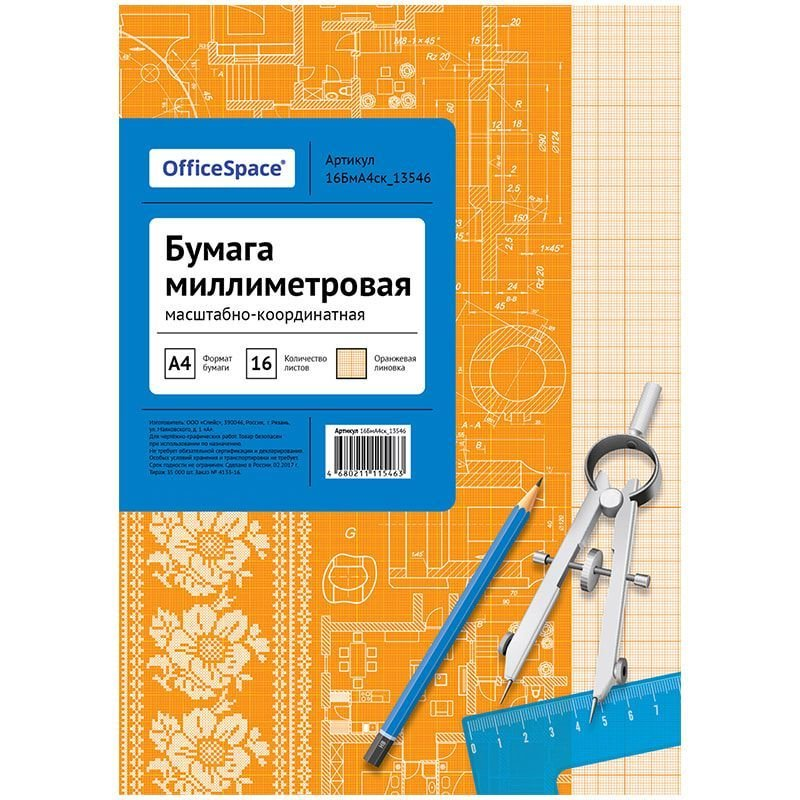 Бумага масштабно-координатная А4 16л на скрепке оранжевая