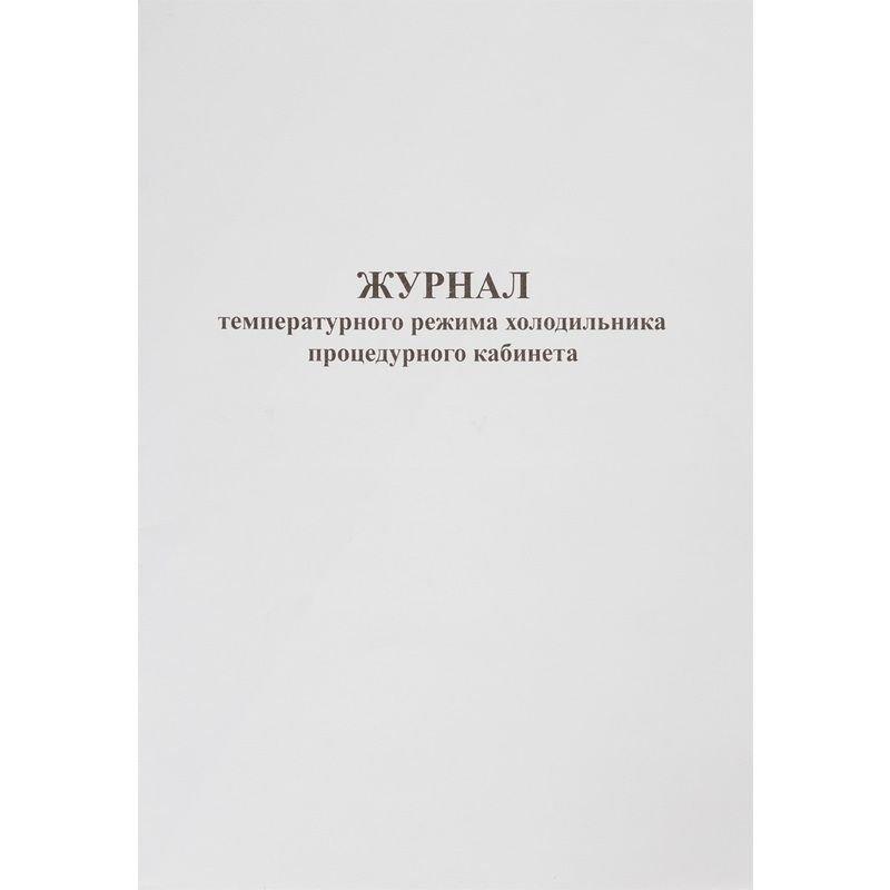 Журнал регистрации температурного режима холодильника процедурного кабинета