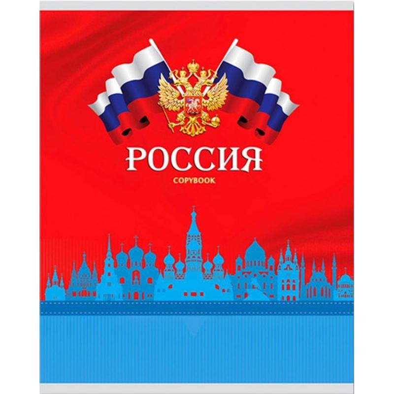 Тетрадь 48л Российская слава клетка
