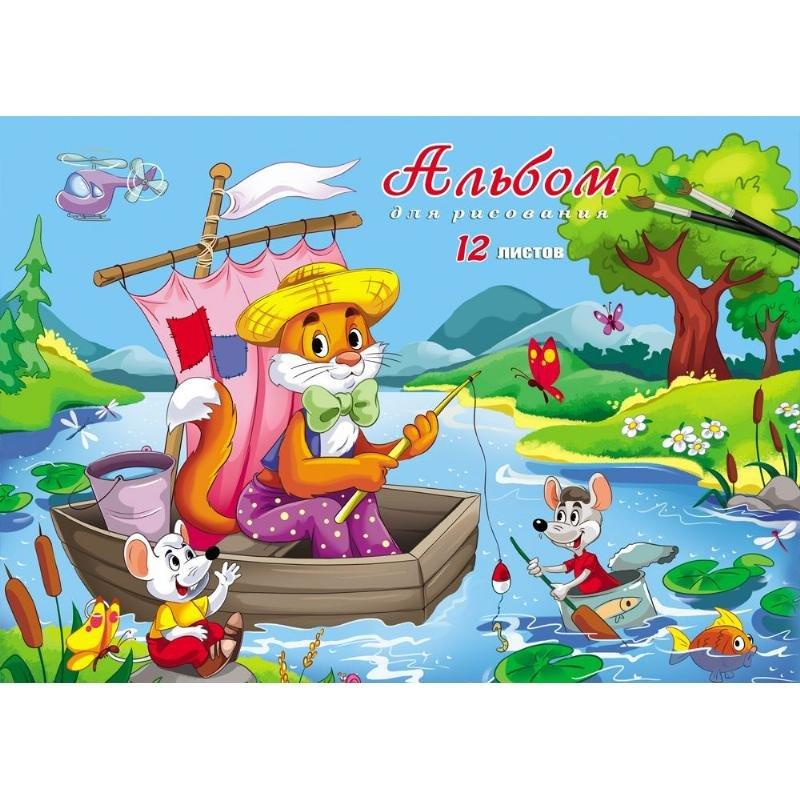 Альбом для рисования 12л Кот на рыбалке
