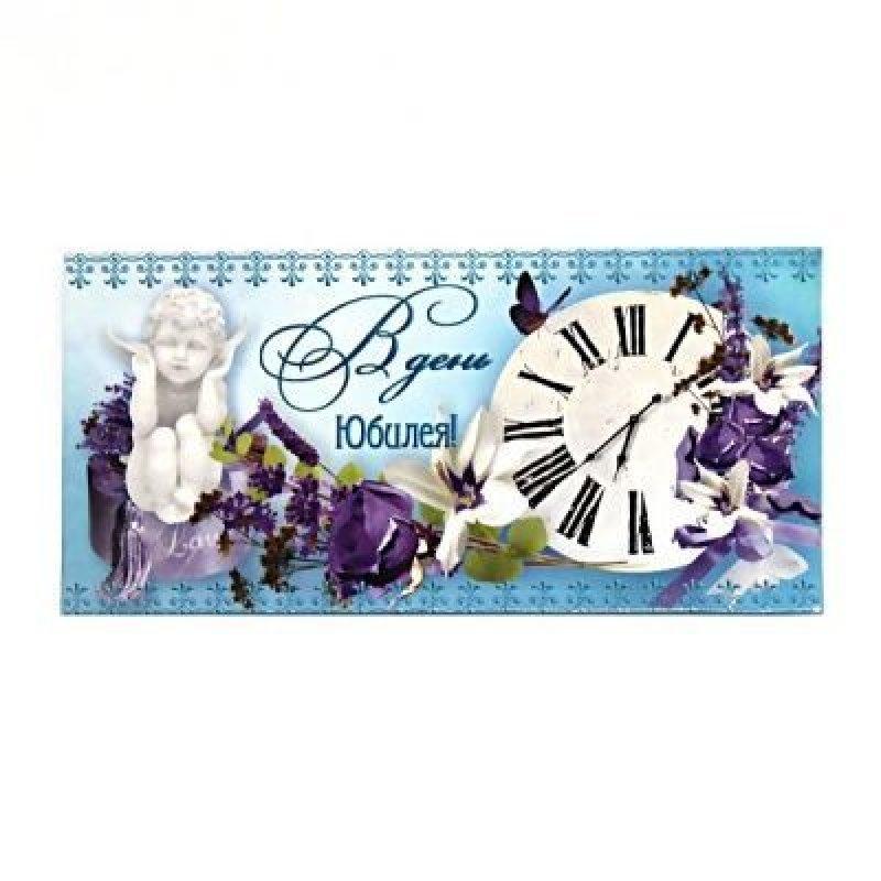 Конверт для денег В день юбилея 2
