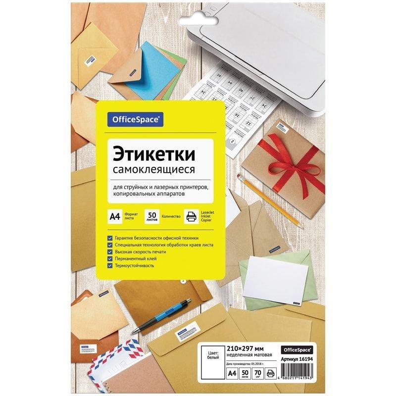 Бумага самоклеящаяся А4 белая 70г/м2 50л/уп OfficeSpace