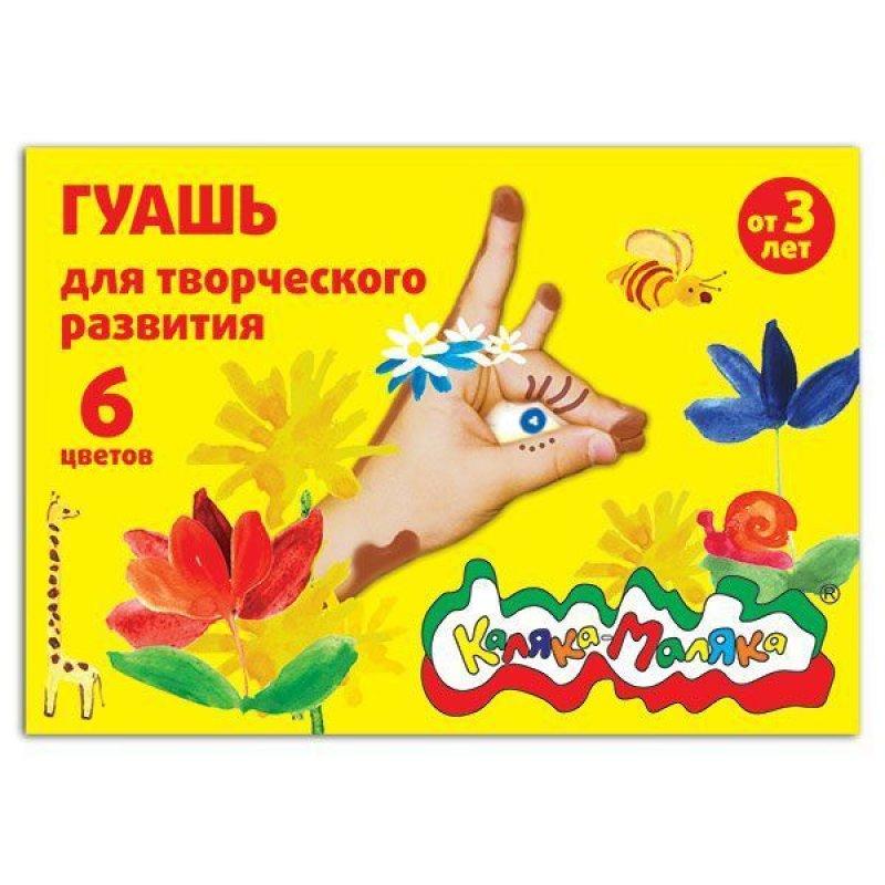 Гуашь 6цв Каляка-Маляка 17,5мл