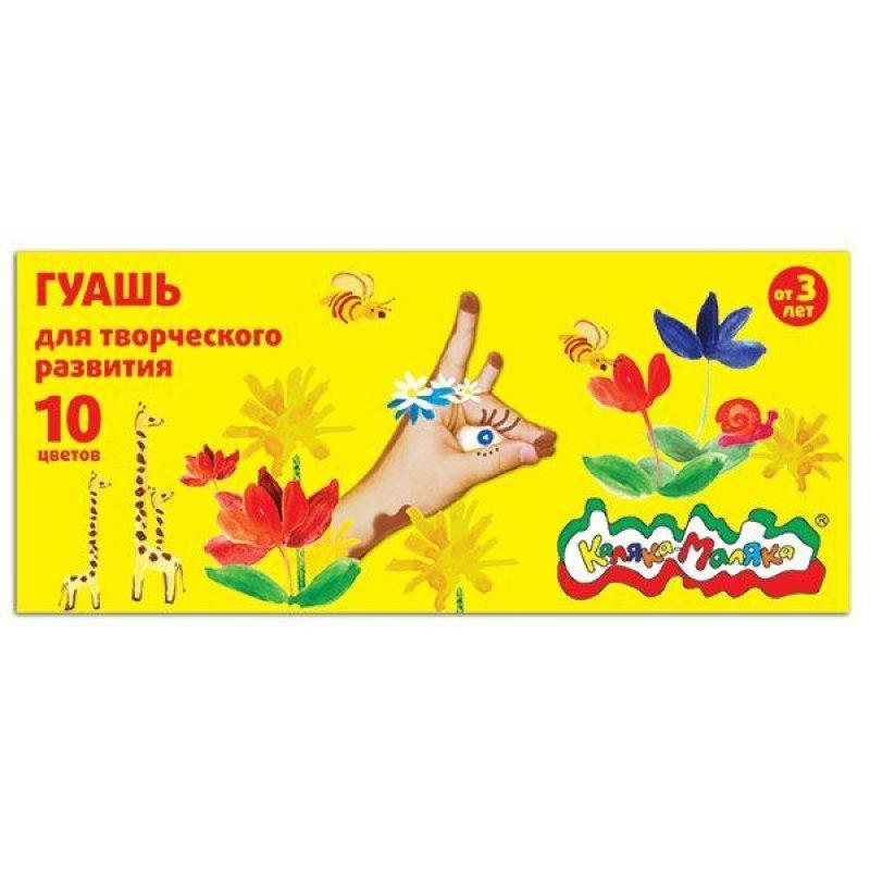 Гуашь 10цв Каляка-Маляка 17,5мл