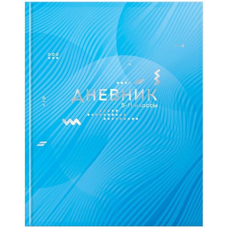 Дневник школьный 5-11 кл Color book Blue