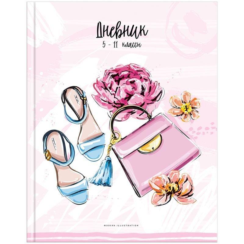 Дневник школьный 5-11 кл Стиль Модные девушки