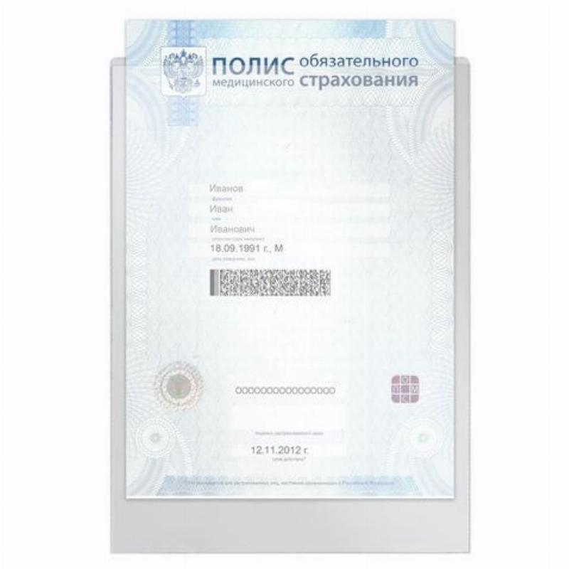 Папка-файл для медицинского полиса, 223х158 мм