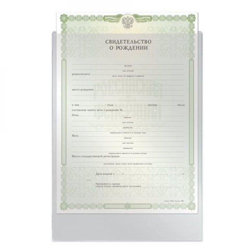 Папка-файл для свидетельства о рождении 190х263 мм