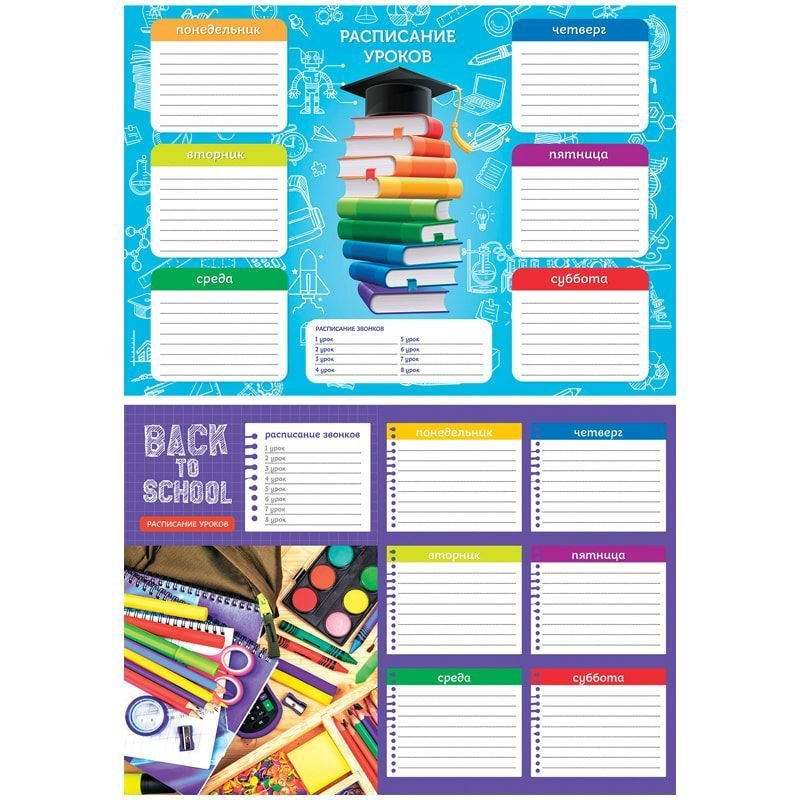 Расписание уроков А4 Школьное