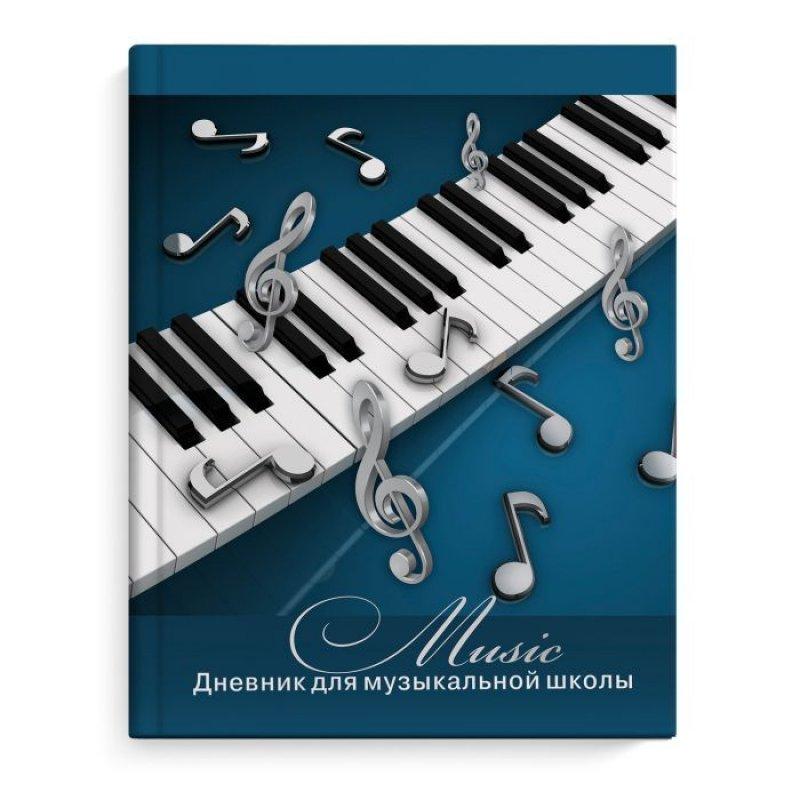 Дневник для музыкальной школы Синтезатор