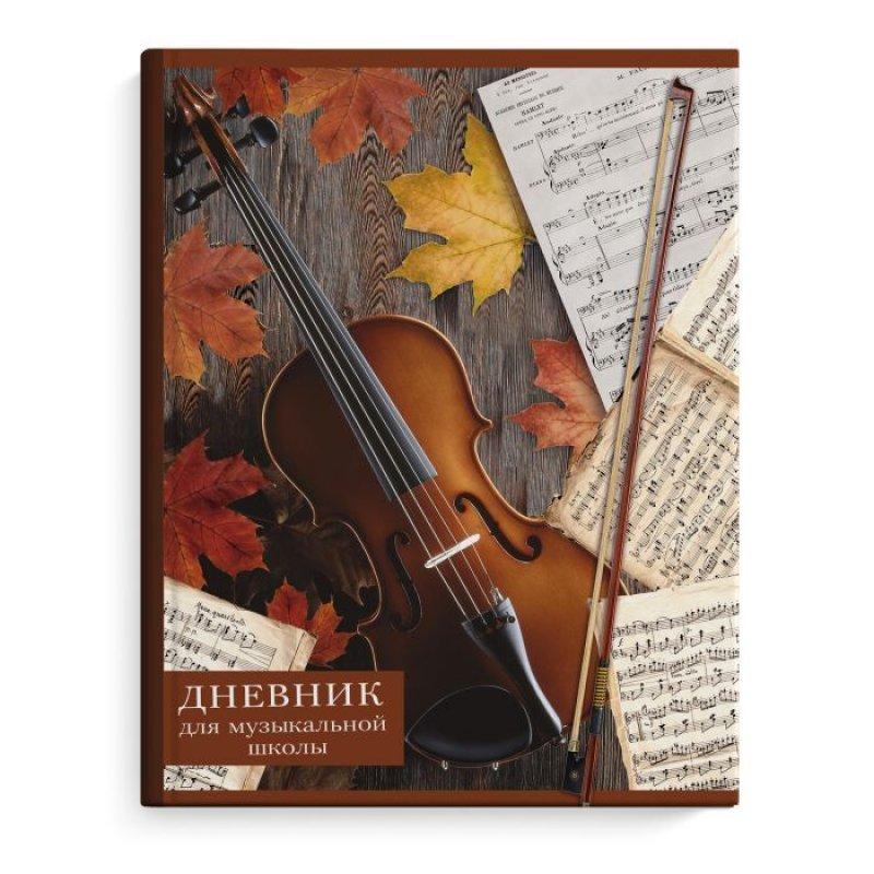 Дневник для музыкальной школы Осенняя мелодия