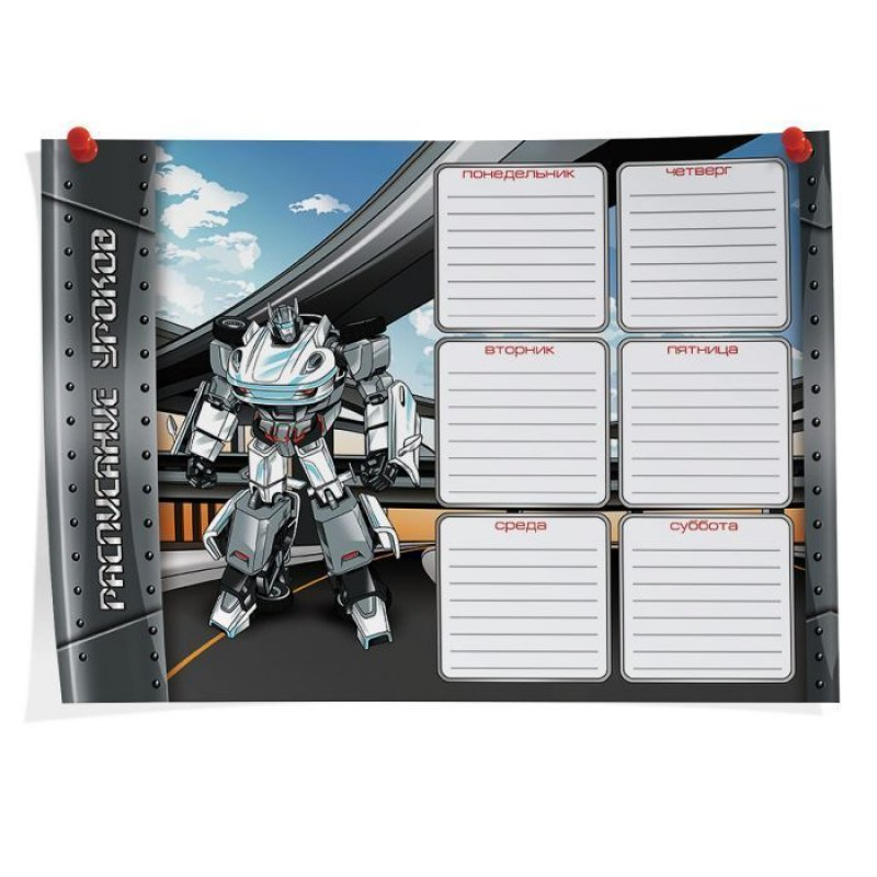 Расписание уроков А4 Трансформер