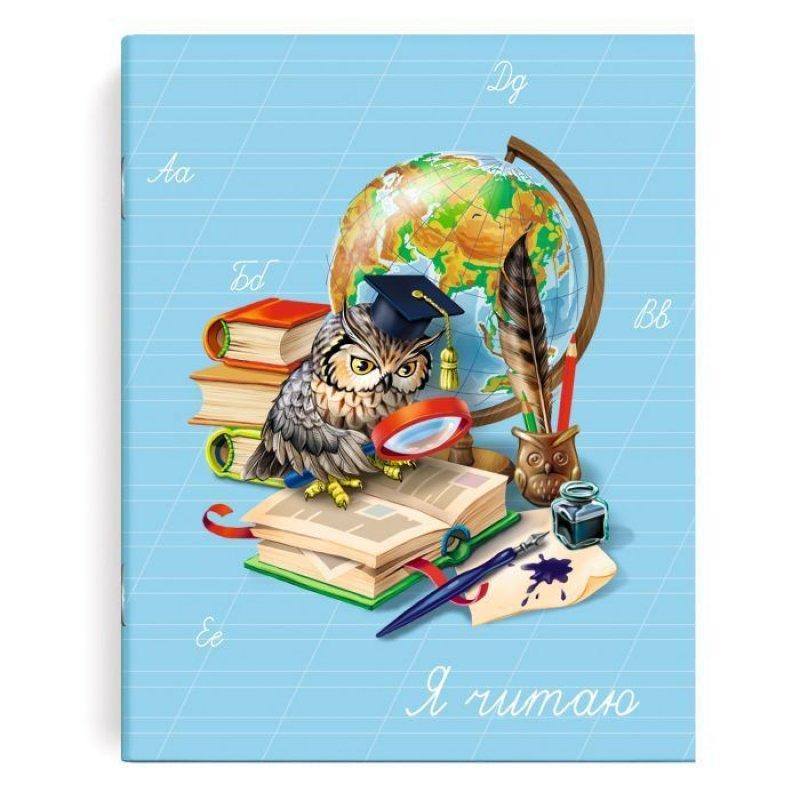 Дневник читательский Умная сова